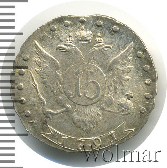 15 копеек 1791 г. СПБ. Екатерина II