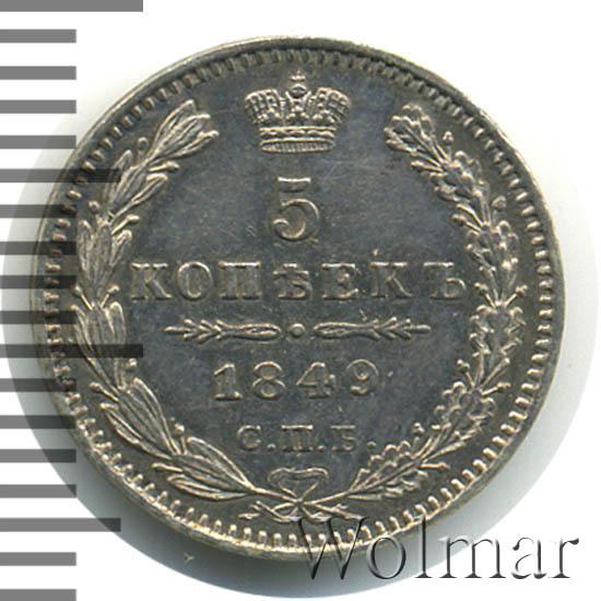 5 копеек 1849 г. СПБ ПА. Николай I.