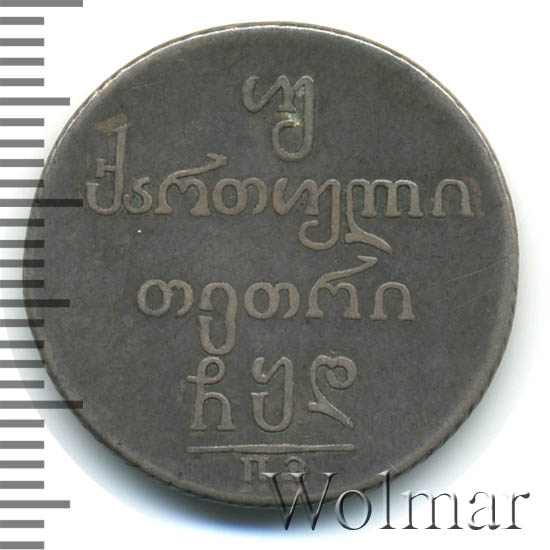 Двойной абаз 1804 г. ПЗ. Для Грузии (Александр I). Тиражная монета