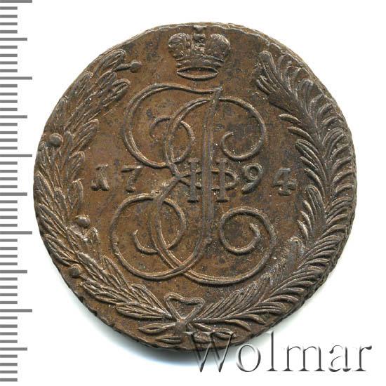 5 копеек 1794 г. АМ. Екатерина II. Аннинский монетный двор