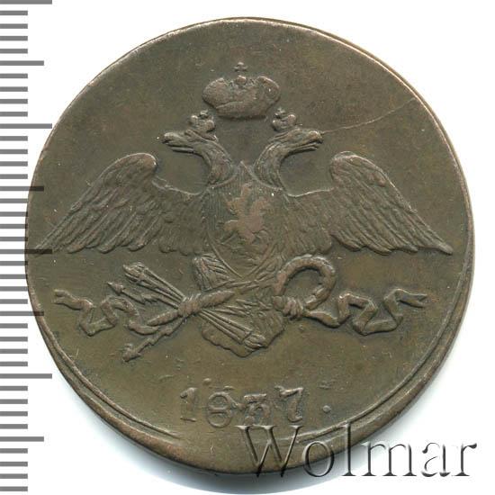 5 копеек 1837 г. СМ. Николай I. Сузунский монетный двор