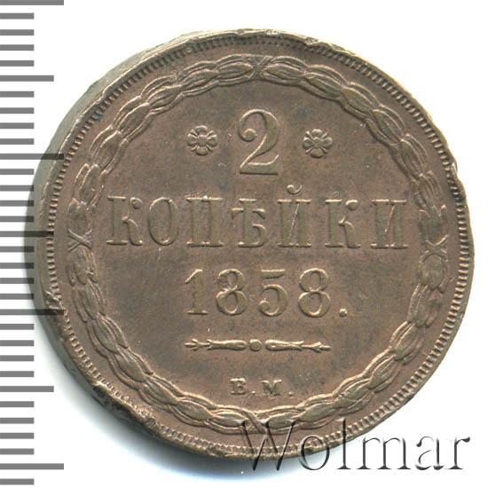 2 копейки 1858 г. ВМ. Александр II. Варшавский монетный двор