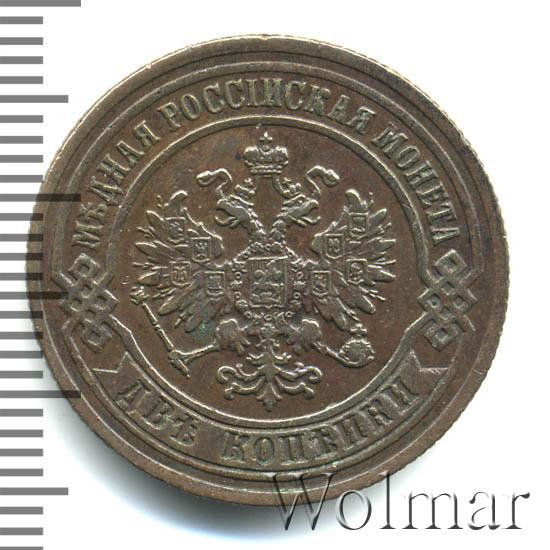 2 копейки 1875 г. ЕМ. Александр II