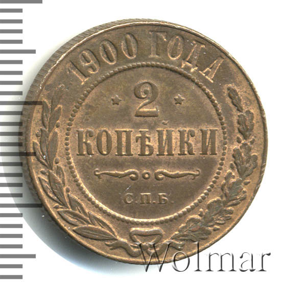 2 копейки 1900 г. СПБ. Николай II.