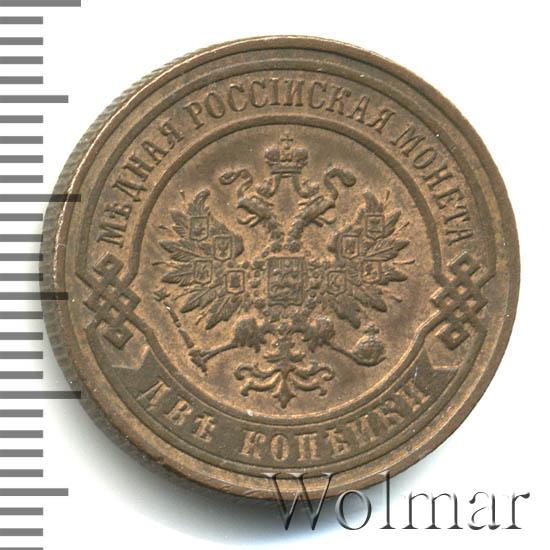 2 копейки 1900 г. СПБ. Николай II
