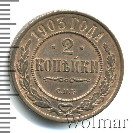 2 копейки 1903 г. СПБ. Николай II.