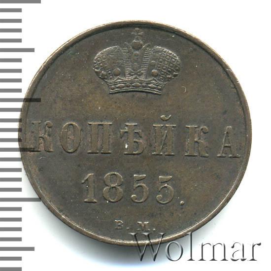 1 копейка 1855 г. ВМ. Александр II. Варшавский монетный двор