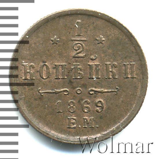 1/2 копейки 1869 г. ЕМ. Александр II. Екатеринбургский монетный двор