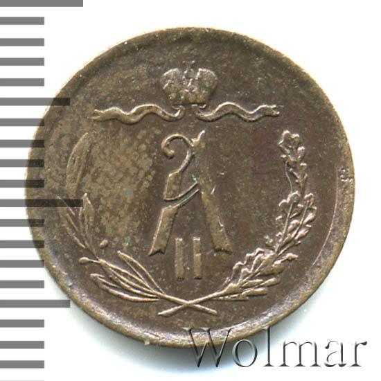 1/2 копейки 1869 г. ЕМ. Александр II Екатеринбургский монетный двор