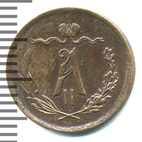 1/2 копейки 1873 г. ЕМ. Александр II.