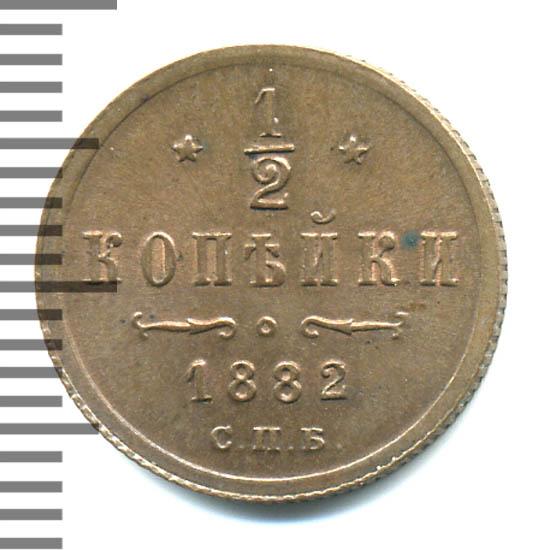 1/2 копейки 1882 г. СПБ. Александр III.