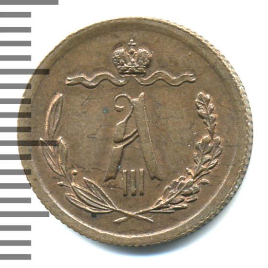 1/2 копейки 1882 г. СПБ. Александр III