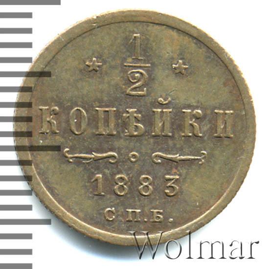 1/2 копейки 1883 г. СПБ. Александр III.