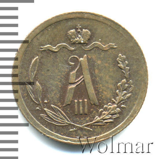 1/2 копейки 1883 г. СПБ. Александр III