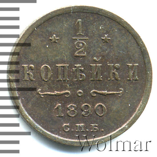 1/2 копейки 1890 г. СПБ. Александр III.