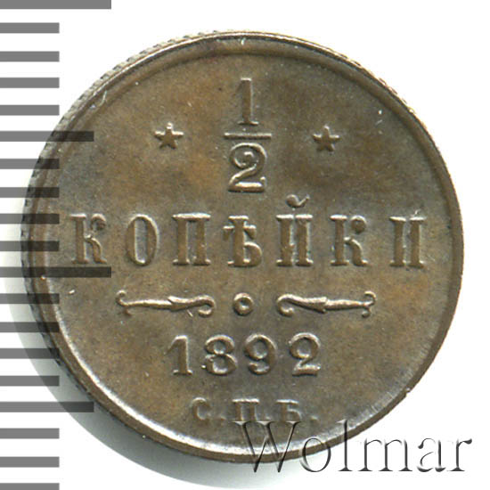 1/2 копейки 1892 г. СПБ. Александр III.