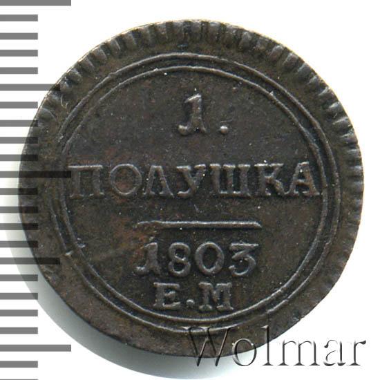 Полушка 1803 г. ЕМ. Александр I. Екатеринбургский монетный двор