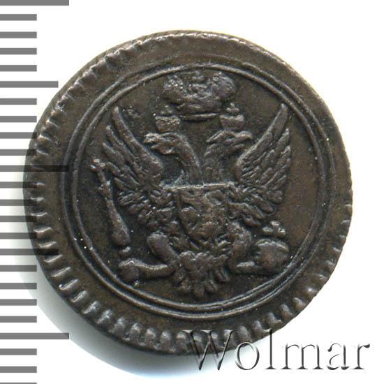 Полушка 1803 г. ЕМ. Александр I Екатеринбургский монетный двор
