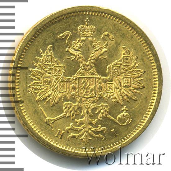5 рублей 1877 г. СПБ НІ. Александр II. Инициалы минцмейстера НІ