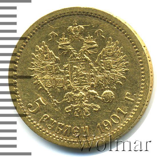 5 рублей 1901 г. (АР). Николай II. Инициалы минцмейстера АР