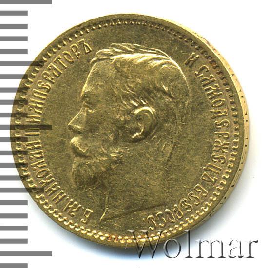 5 рублей 1901 г. (АР). Николай II Инициалы минцмейстера АР