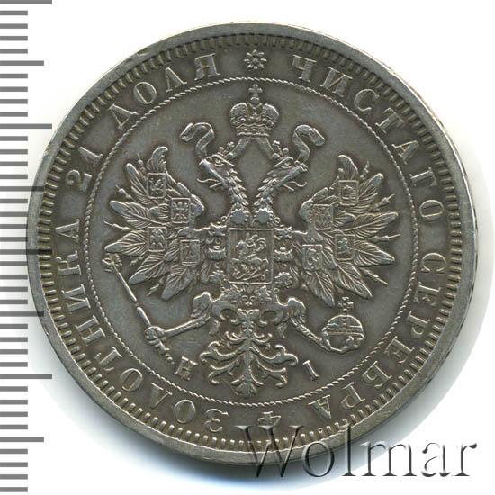 1 рубль 1867 г. СПБ НІ. Александр II