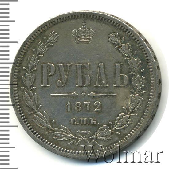 1 рубль 1872 г. СПБ НІ. Александр II.
