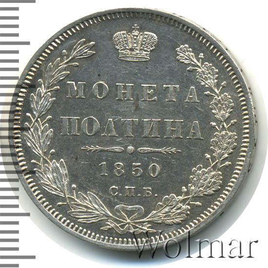 Полтина 1850 г. СПБ ПА. Николай I.