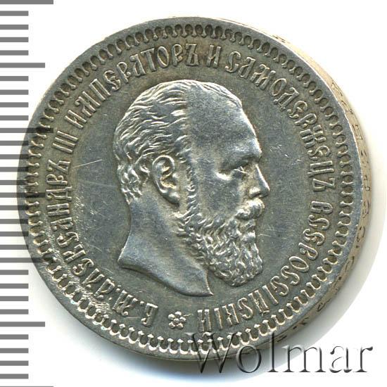 50 копеек 1888 г. (АГ). Александр III.