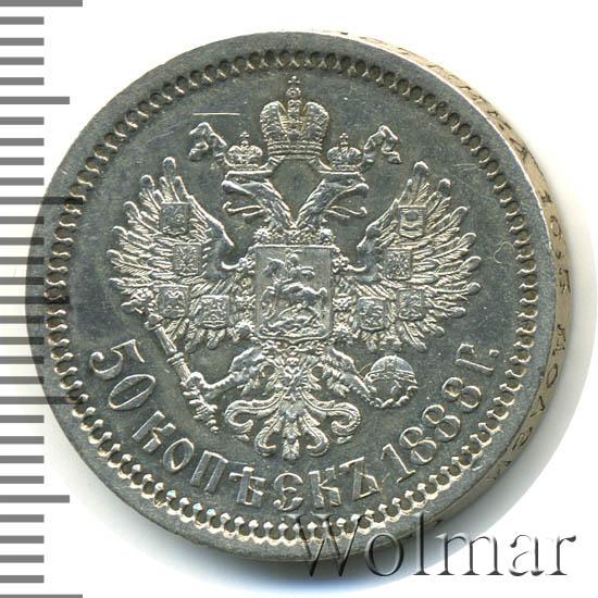 50 копеек 1888 г. (АГ). Александр III
