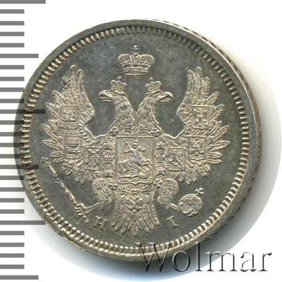 20 копеек 1855 г. СПБ HI. Николай I - Александр II.