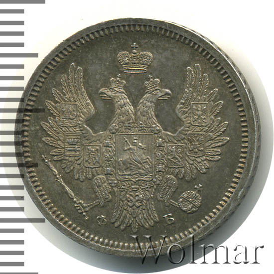20 копеек 1856 г. СПБ ФБ. Александр II