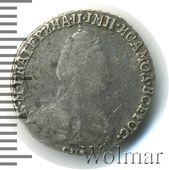 Гривенник 1780 г. СПБ. Екатерина II.
