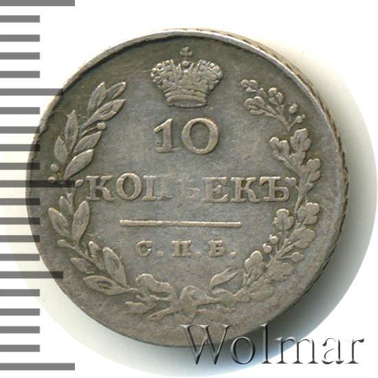10 копеек 1829 г. СПБ НГ. Николай I.