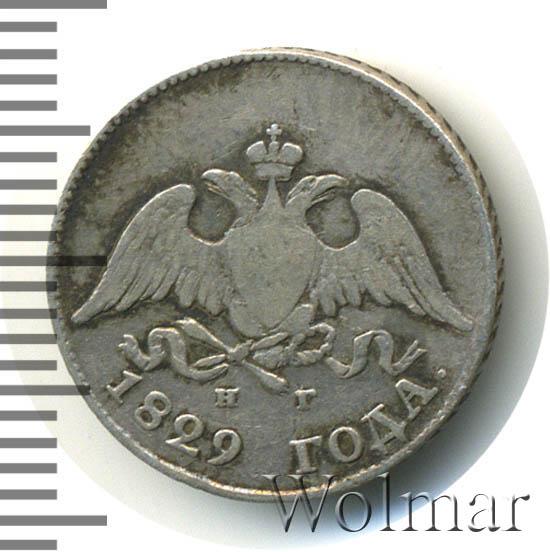 10 копеек 1829 г. СПБ НГ. Николай I