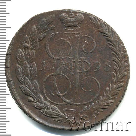 5 копеек 1796 г. ЕМ. Павловский перечекан (Павел I) Буквы ЕМ. Сетчатый гурт