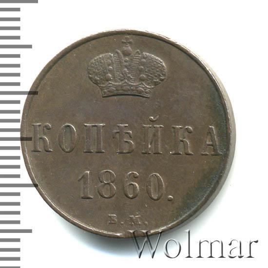 1 копейка 1860 г. ЕМ. Александр II. Екатеринбургский монетный двор