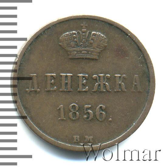 Денежка 1856 г. ВМ. Александр II. Варшавский монетный двор. Вензель узкий