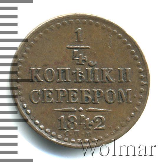 1/4 копейки 1842 г. СПМ. Николай I. Ижорский монетный двор