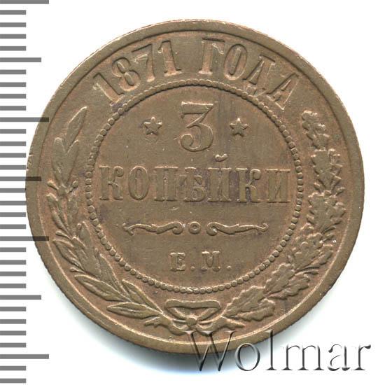3 копейки 1871 г. ЕМ. Александр II. Екатеринбургский монетный двор