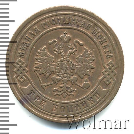 3 копейки 1871 г. ЕМ. Александр II Екатеринбургский монетный двор