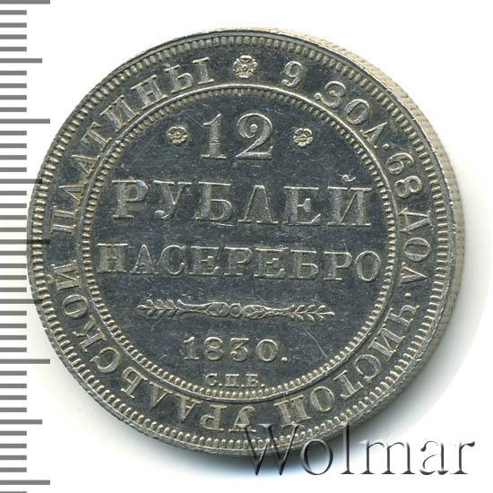 12 рублей 1830 г. СПБ. Николай I.