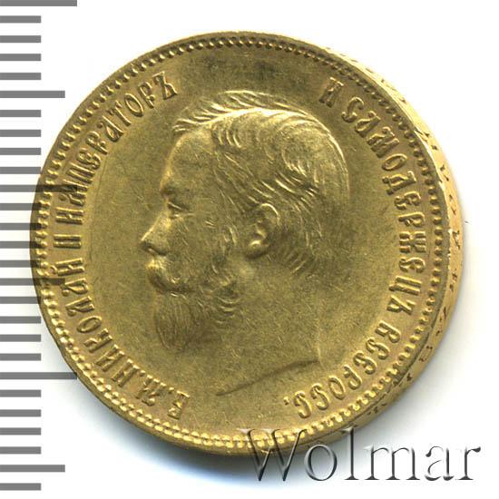10 рублей 1902 г. (АР). Николай II.