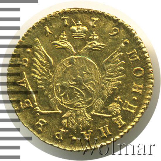 1 рубль 1779 г. Екатерина II (Для дворцового обихода).
