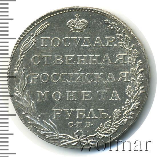1 рубль 1803 г. СПБ АИ. Александр I Инициалы минцмейстера АИ