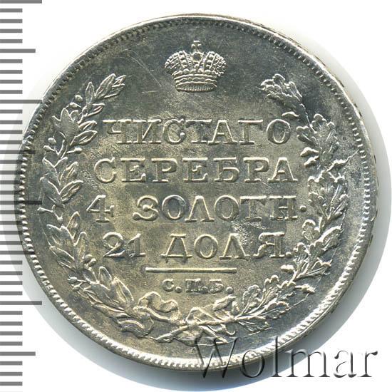 1 рубль 1819 г. СПБ ПС. Александр I Тиражная монета