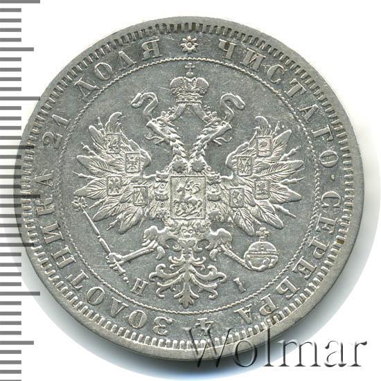 1 рубль 1871 г. СПБ НІ. Александр II.