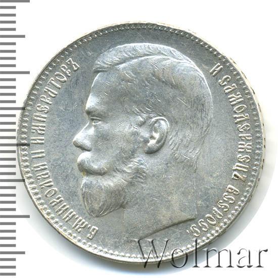 1 рубль 1899 г. (**). Николай II. На гурте две звездочки. Брюссельский монетный двор