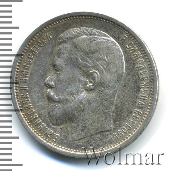 50 копеек 1910 г. (ЭБ). Николай II.