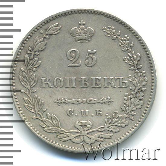25 копеек 1831 г. СПБ НГ. Николай I.